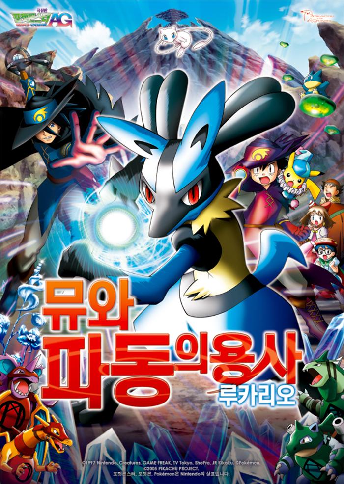 극장판 포켓몬스터AG「뮤와 파동의 용사 루카리오」