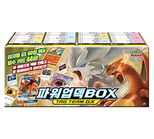 썬&문 파워업덱 BOX 「TAG TEAM GX」