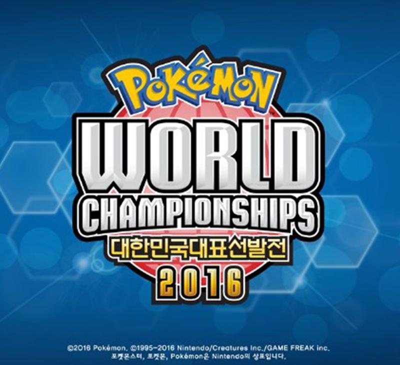 포켓몬 월드챔피언십2016 대한민국 대표 선발전