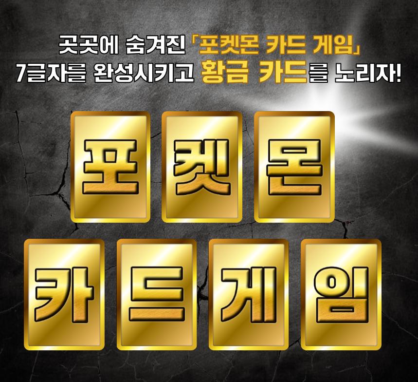 (12/24갱신)「포켓몬 카드 게임」을<br>완성하자! 당첨자 발표!