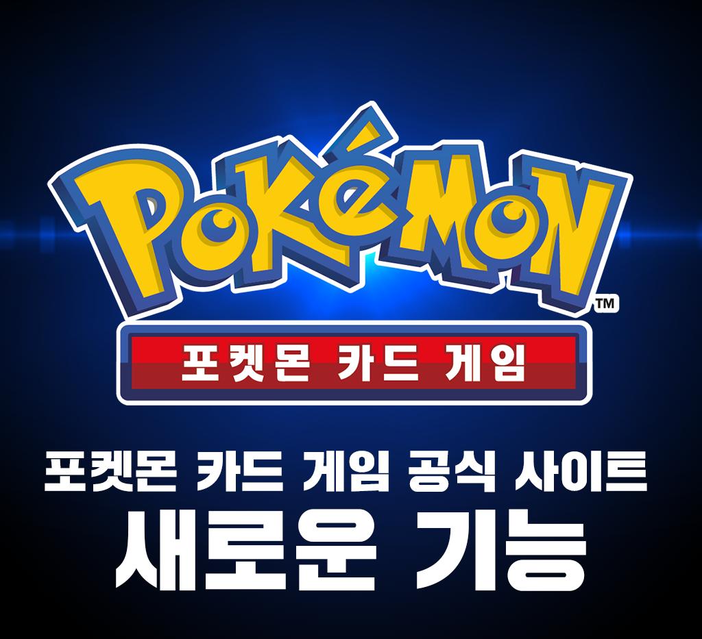 포켓몬 카드 게임 공식 사이트 새로운 기능
