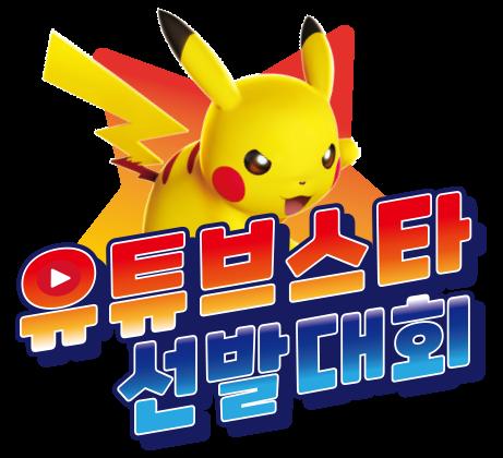 유튜브스타 선발대회 개최!