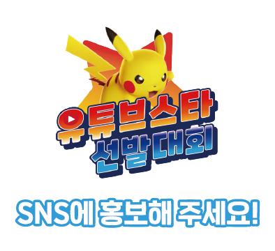 유튜브스타 선발대회 SNS에 홍보하자!