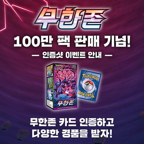 「무한존」 100만팩 판매 기념 인증샷 이벤트 [종료]