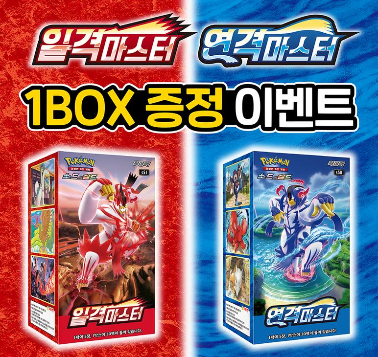 확장팩 「일격마스터」 「연격마스터」 1BOX 증정 이벤트