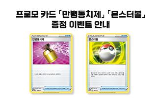 포켓몬 카드 게임 상품 구매 특전 안내