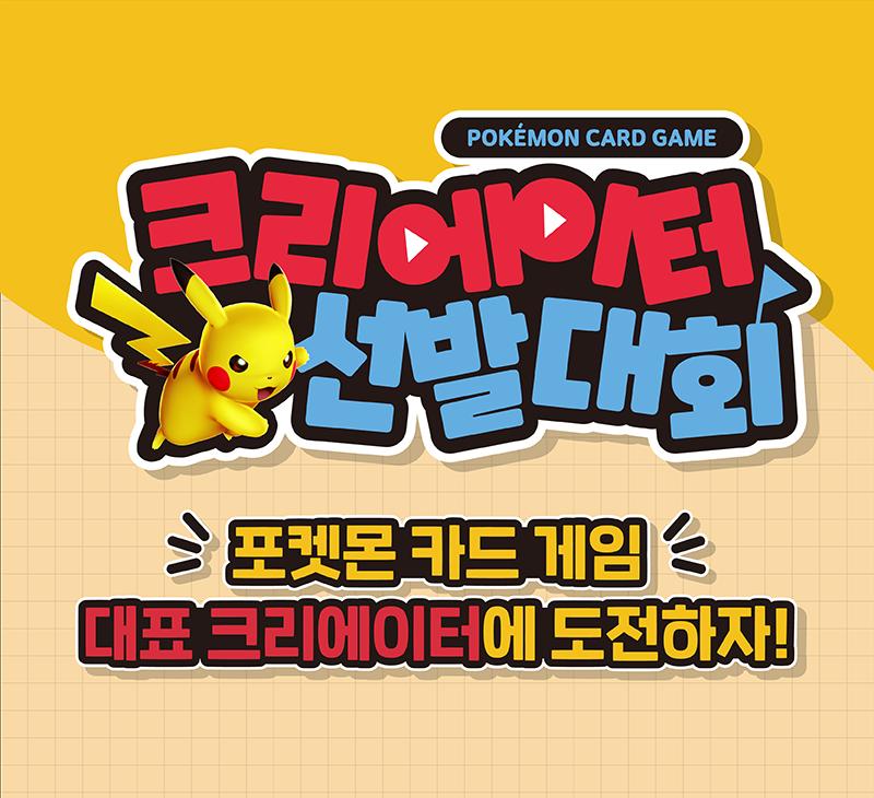 포켓몬 카드 게임 크리에이터 선발대회 개최