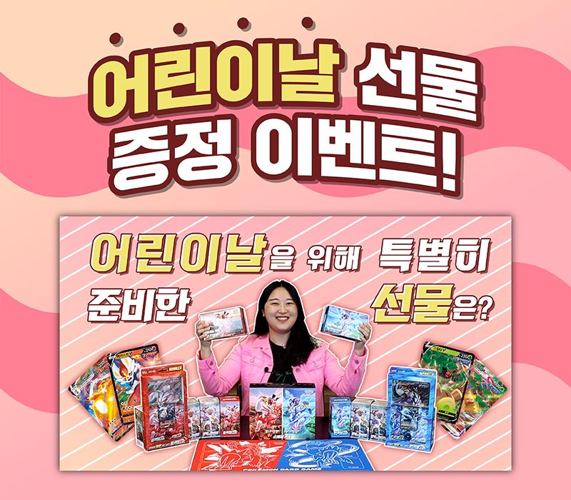 포켓몬 카드 게임 어린이날 선물 증정 이벤트