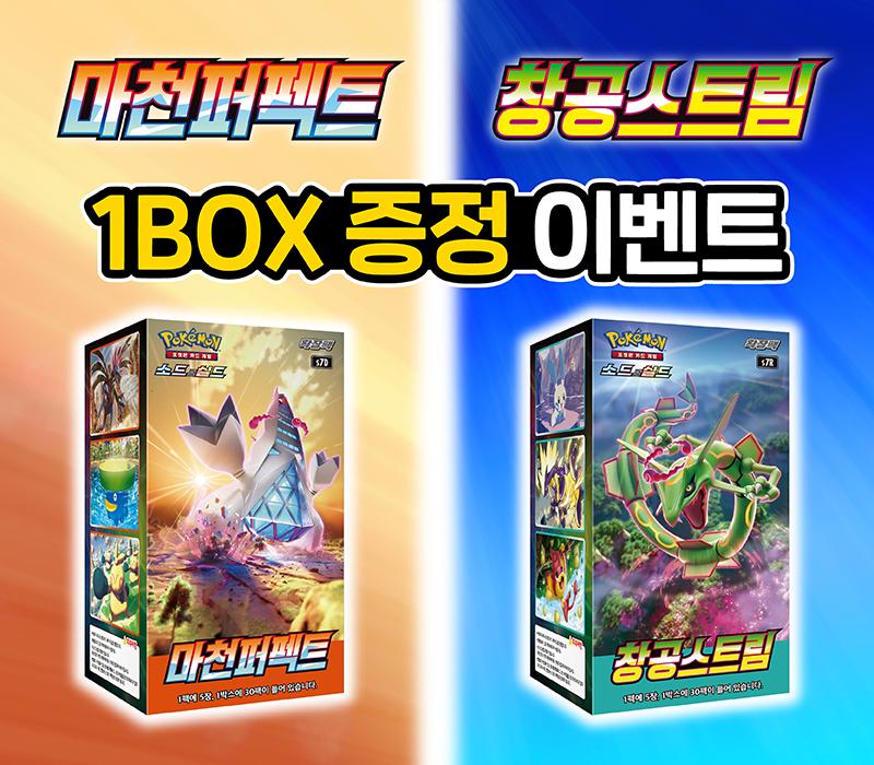 확장팩 「마천퍼펙트」 「창공스트림」 1BOX 증정 이벤트