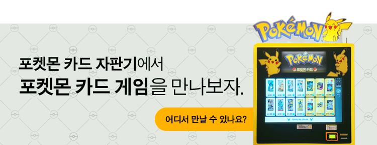 포켓몬 카드게임 TAG TEAM 페스티벌